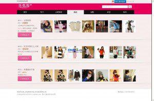 Letutao购物分享社区(社区化分享系统)1.6发布