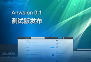 anwsion 问答系统 v0.4 Beta 4 发布