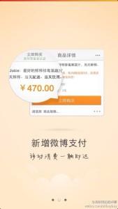"""小道消息:新浪微博马上推出""""微博支付"""""""
