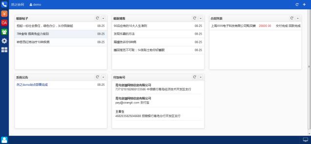 然之 2.3 版本发布,增强现金记账报表功能