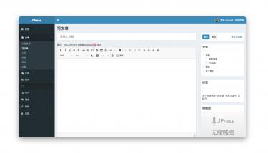Java版的WordPress ,JPress v1.0.2 发布