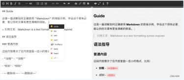浏览器端 Markdown 编辑器 Vditor 宣布开源